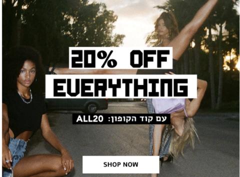 הנחה 20%