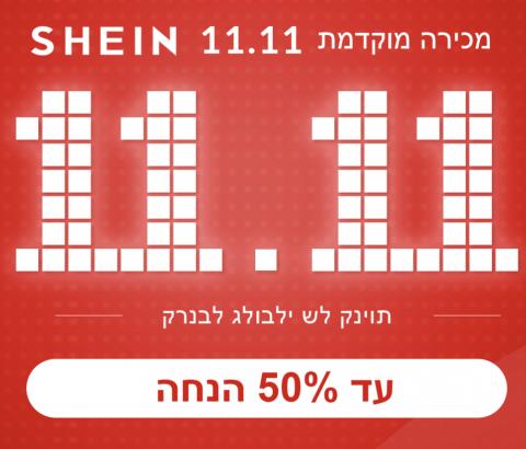 SHINE מבצע 50%