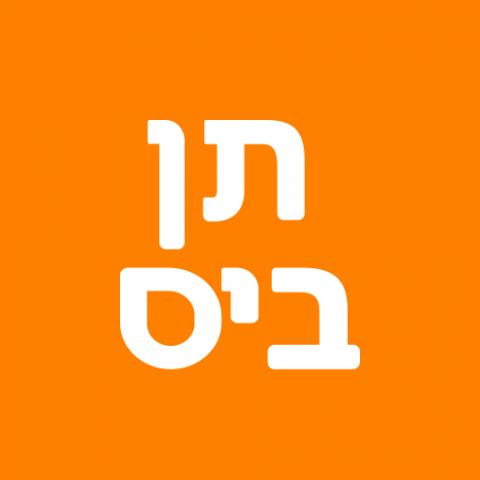 תן ביס לוגו