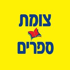 צומת ספרים לוגו