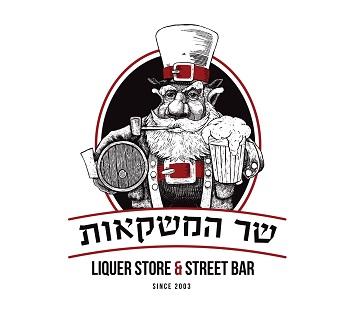 שר המשקאות לוגו