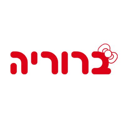 ברוריה לוגו